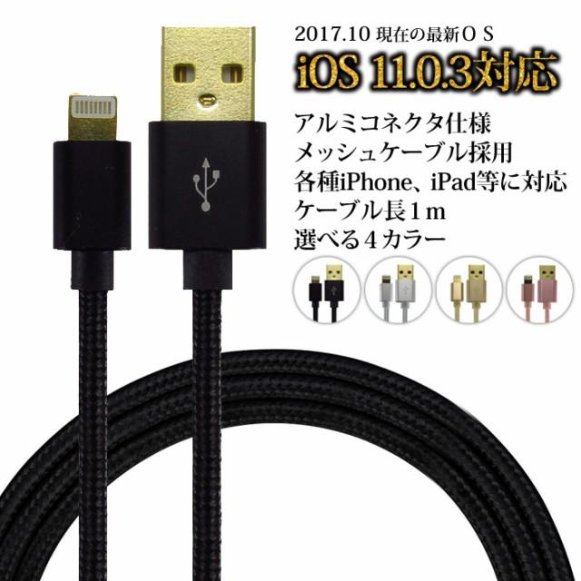 Lightningケーブル 1m iPhoneX/8/8Plus/7/7Plus対...
