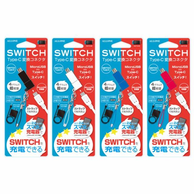 ニンテンドー スイッチ Nintendo Switch Type-C変...
