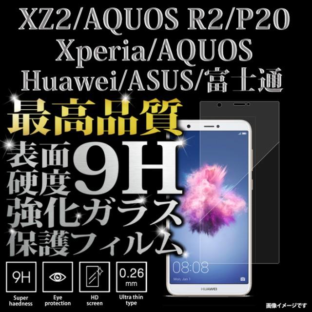 ガラスフィルム XperiaXZ2/AQUOSR2/arrowsBe/P20/...