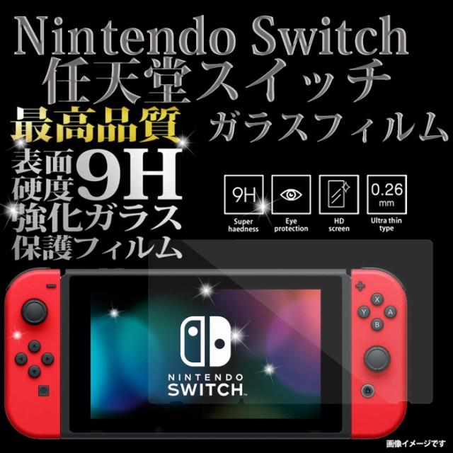 Nintendo Switch 任天堂スイッチ 強化ガラスフィ...