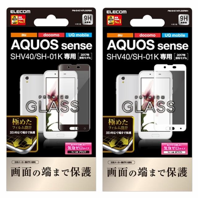 AQUOS sense対応 SH-01K SHV40 フルカバーガラス...