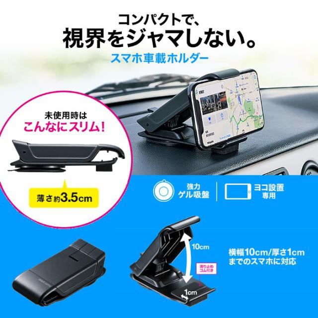 スマホ車載ホルダー スマートフォン用クリップ型...