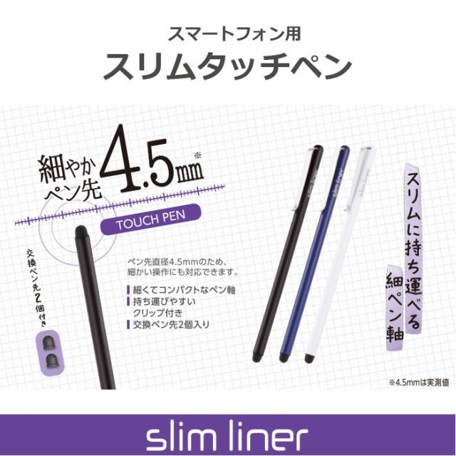 スマートフォン用 スリムタッチペン エレコム P-T...