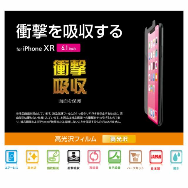 iPhone XR 6.1インチ 用 液晶保護フィルム 衝撃吸...