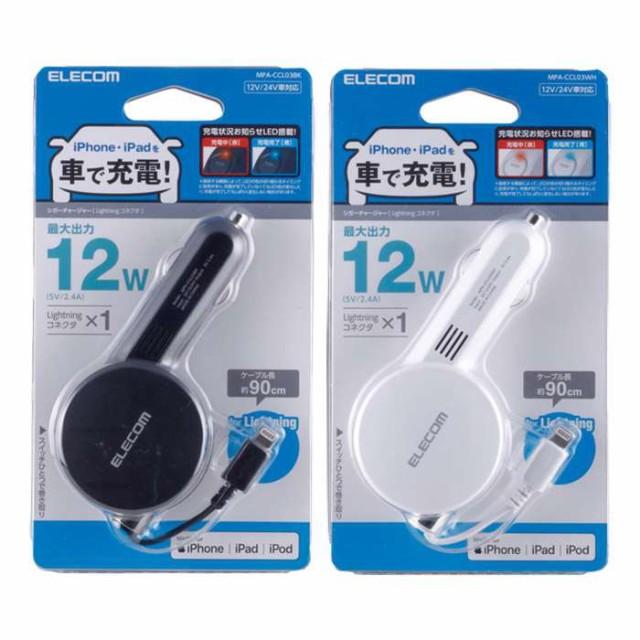 iPhone/iPad/iPod 2.4A 巻取りDC充電器 Lightning...