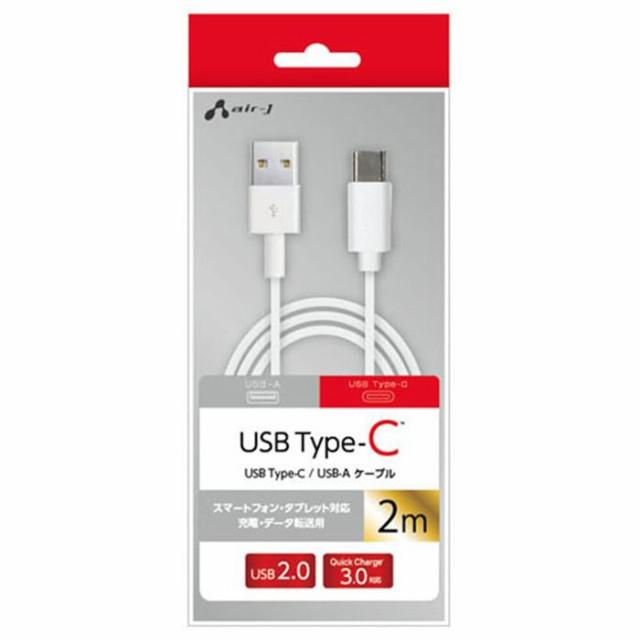 USB Type-Cケーブル 2m USB2.0 クイックチャージ3...