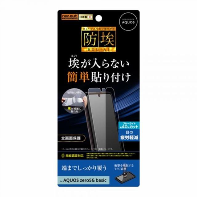 AQUOS zero5G basic/DX 液晶保護フィルム 防埃 全...