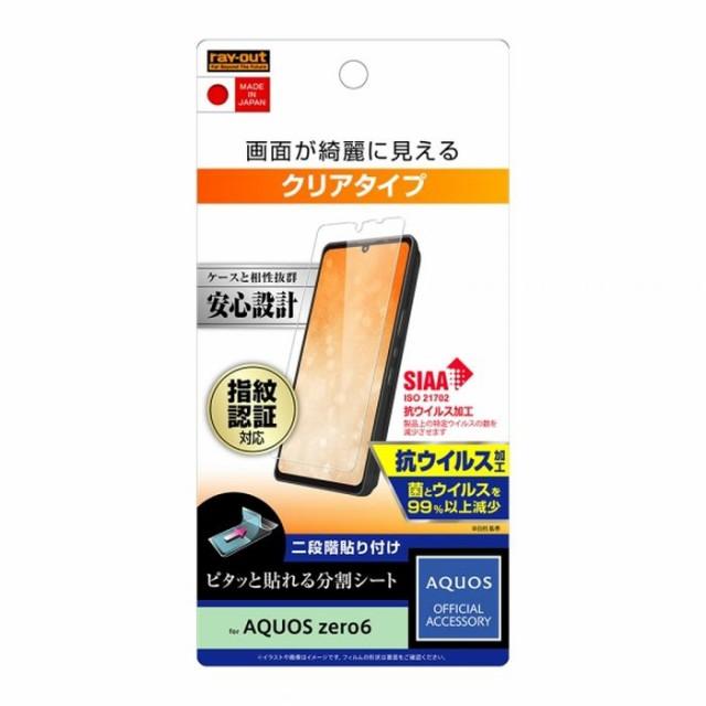 AQUOS zero6 液晶保護フィルム 指紋防止 光沢 抗...