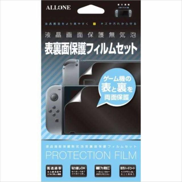 即日出荷 Nintendo Switch 用 表裏面保護フィルム...