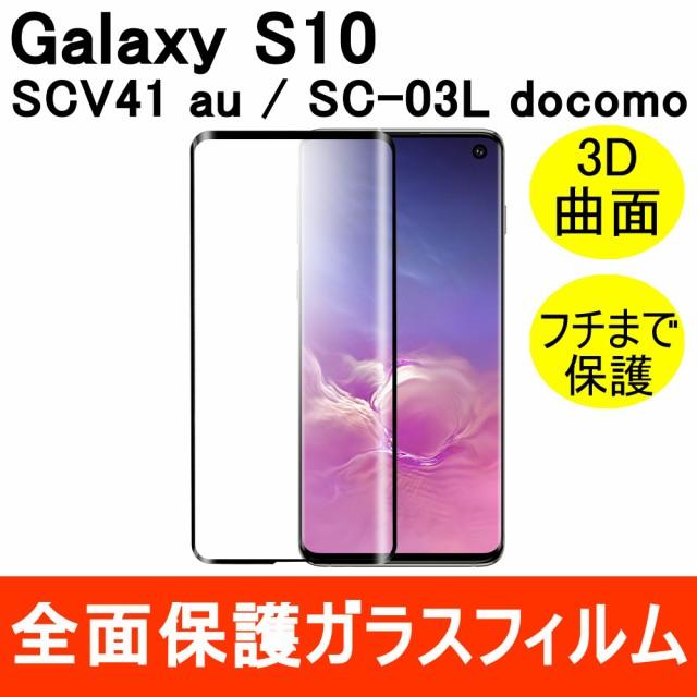 Galaxy S10 / SCV41 / SC-03L 強化ガラスフィルム...