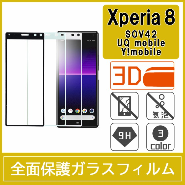 Xperia 8 / SOV42 / Xperia 8 Lite 強化ガラスフ...