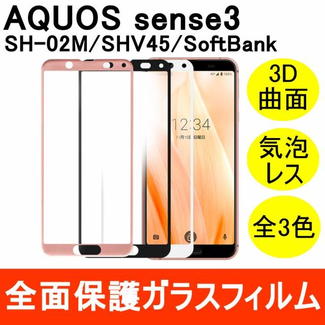 AQUOS sense3 / SH-02M / SHV45 強化ガラスフィル...