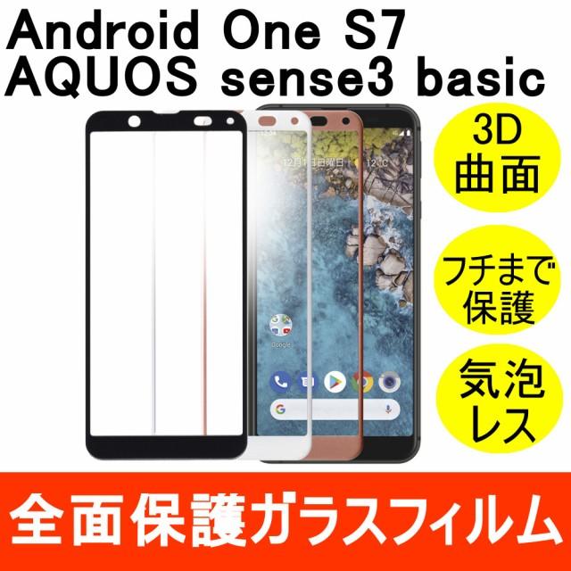 AQUOS sense3 basic / SHV48 / Android One S7 強...