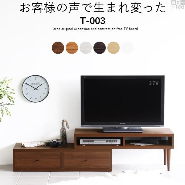 テレビ台 テレビボード TV台 TVボード 完成品 北...