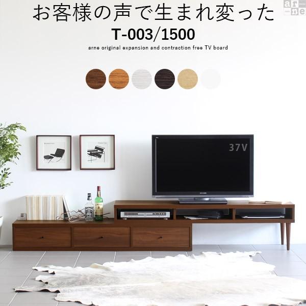 テレビ台 伸縮 コーナー テレビボード 完成品 ロ...