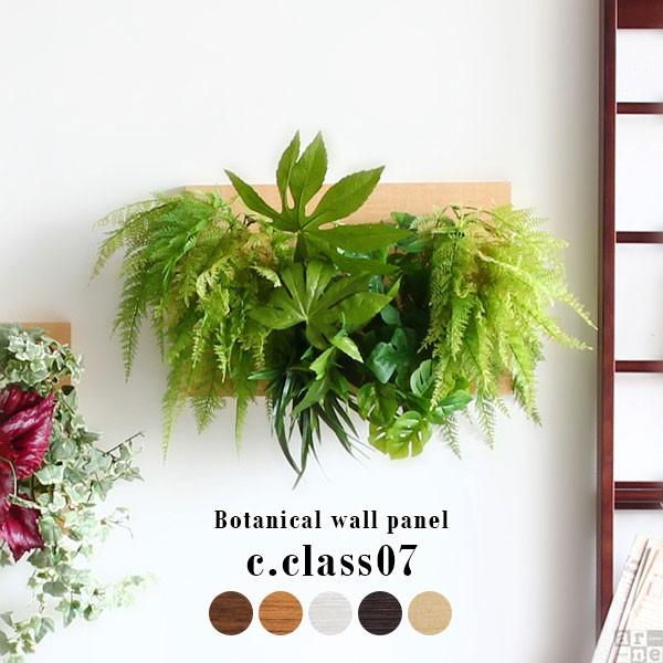 光触媒 フェイクグリーン 壁掛け 観葉植物 おしゃ...