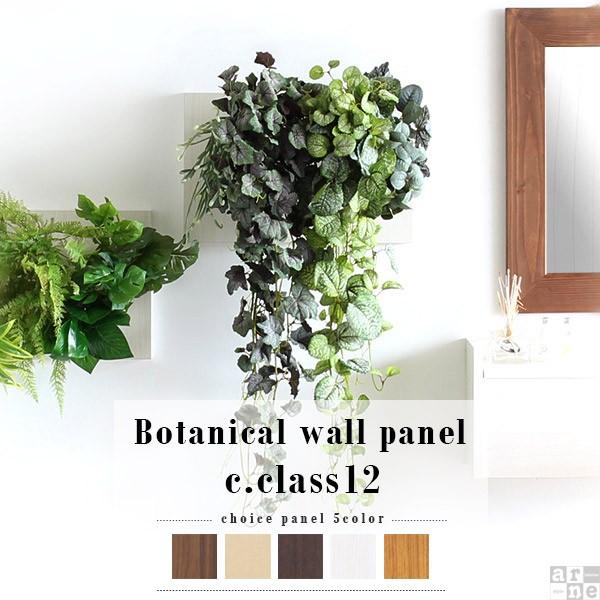 壁掛け植物 光触媒 フェイクグリーン 壁掛け 観葉...