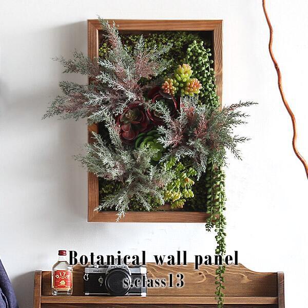 光触媒 壁掛け ウォールパネル 造花 フェイクグリ...