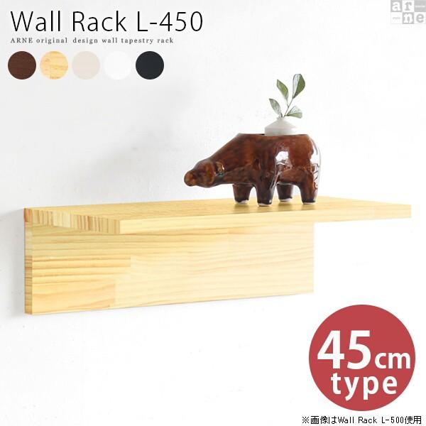ウォールシェルフ 木製 石膏ボード ウォールラッ...