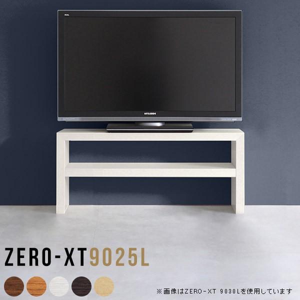テレビラック ロータイプ テレビボード 白 コンパ...