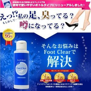 靴の消臭パウダー フットクリア (無香料 55g) 足...