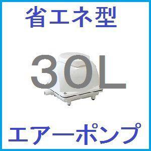 浄化槽用エアーポンプ 30L /ブロアーポンプ 省...