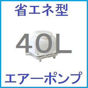 浄化槽用エアーポンプ 40L /ブロアーポンプ 省...