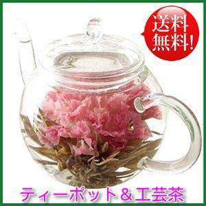 お花のつぼみとティーポット  花咲く工芸茶