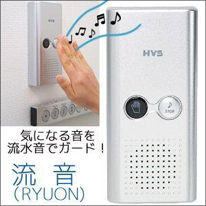 トイレ用擬音装置 流音(RYUON)
