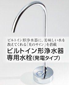 TOTO ビルトイン形浄水器TEK300X (カートリッジセット)