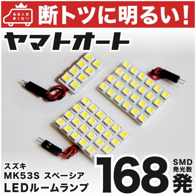 【断トツ168発!!】 MK53S 新型 スペーシア LED ル...