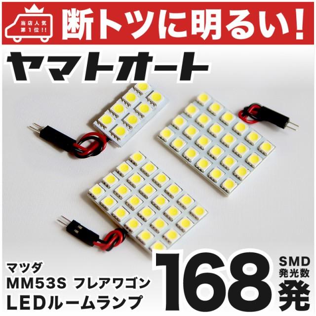 【断トツ168発!!】 MM53S 新型 フレアワゴン LED ...