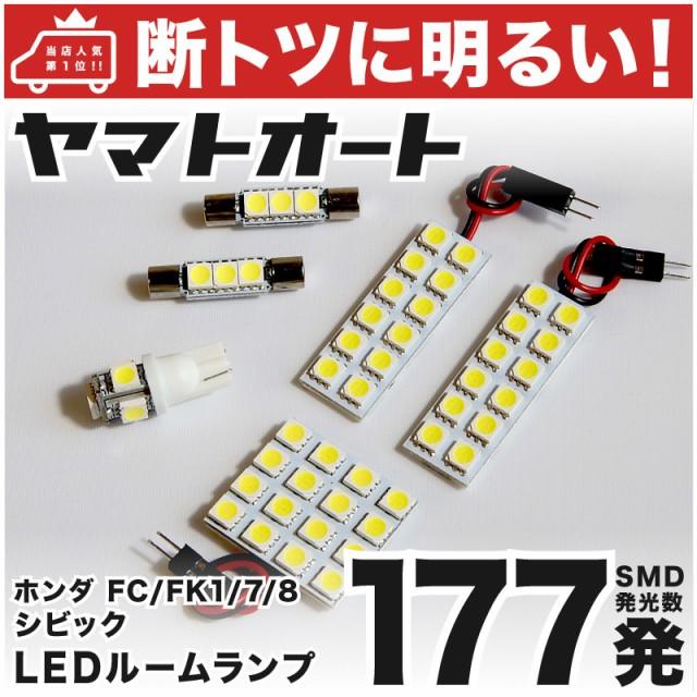 【断トツ177発!!】 FC1 シビック セダン LED ルー...