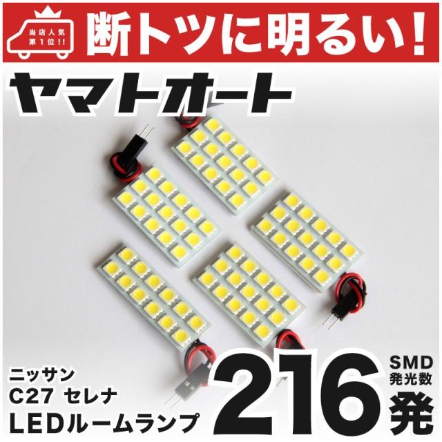 【断トツ216発!!】 C27 新型 セレナ e-POWER LED ...