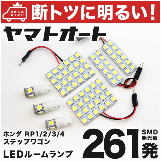 【断トツ261発!!】 RP3/4/5 ステップワゴンスパー...
