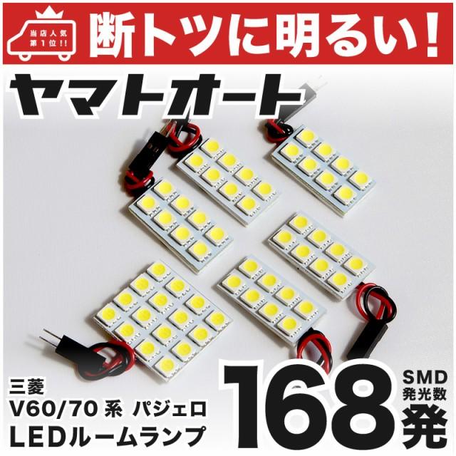 【断トツ168発!!】 V60/70系 パジェロ LED ルーム...