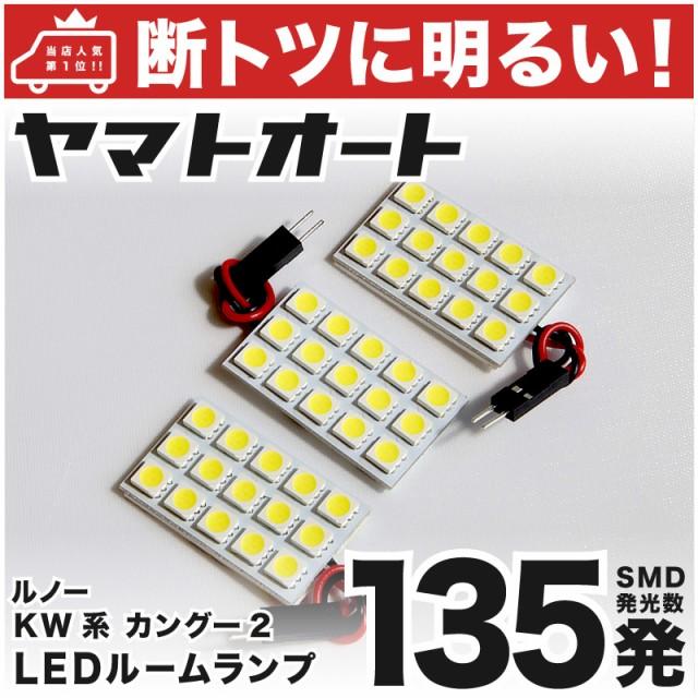【断トツ135発!!】 KW系 カングー2 後期 LED ルー...