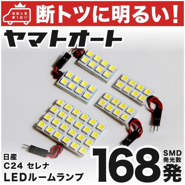 【断トツ168発!!】 C24 セレナ LED ルームランプ ...