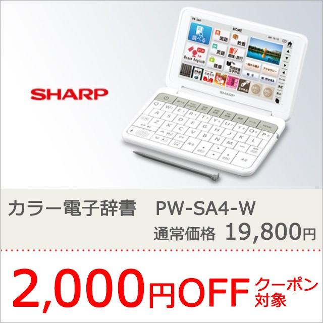 送料無料 カラー電子辞書 PW-SA4-W
