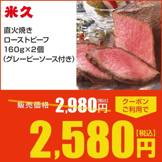 【期間限定クーポンあり】直火焼きローストビーフ160g×2個(グレービーソース付き)