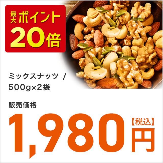 送料無料 ミックスナッツ / 500g×2袋 通常1〜2...