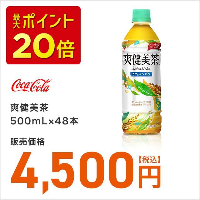 送料無料 お茶 爽健美茶 500mL×48本 通常1〜2...