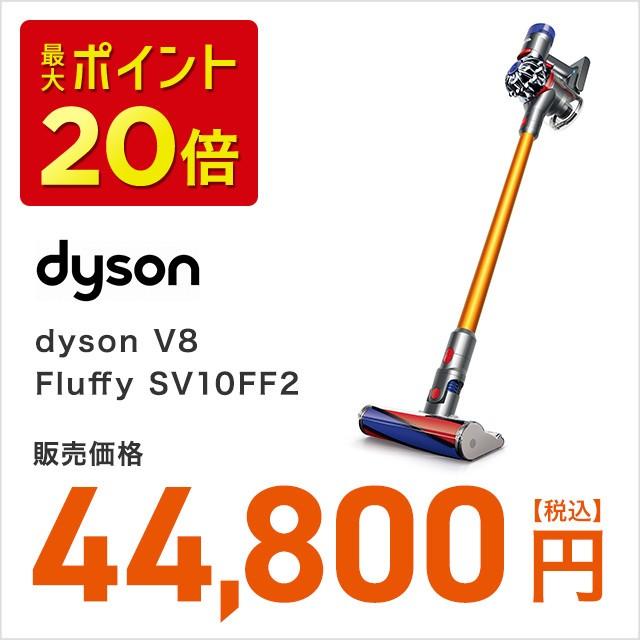 送料無料 掃除機 ダイソン V8 Fluffy SV10FF2 ...