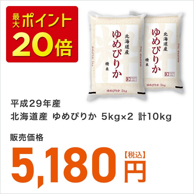 平成29年産北海道産ゆめぴりか5kg×2計10kg