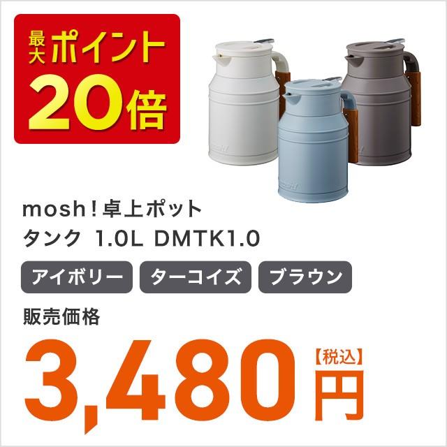 mosh!卓上ポット タンク 1.0L DMTK1.0