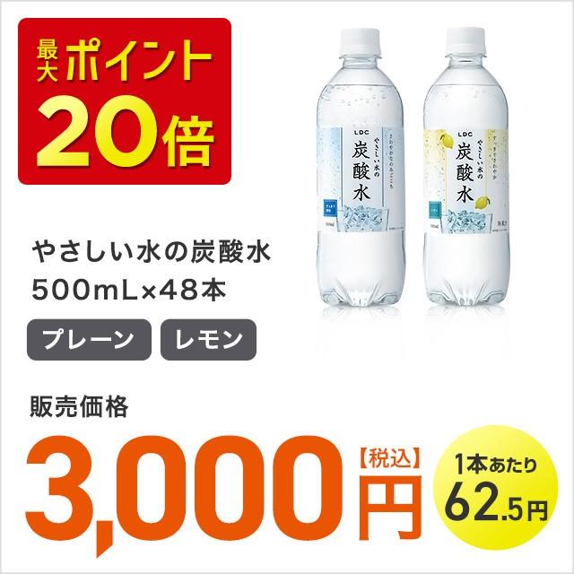 やさしい水の炭酸水 500mL×48本 通常1〜2営業日...