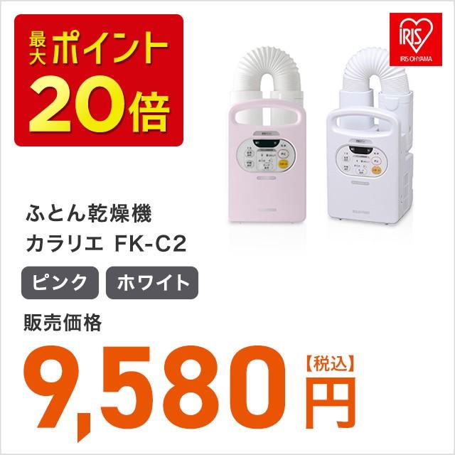 【限定クーポンで2600円引き】【送料無料】ふとん乾燥機 カラリエ FK-C2 通常1〜2営業日出荷