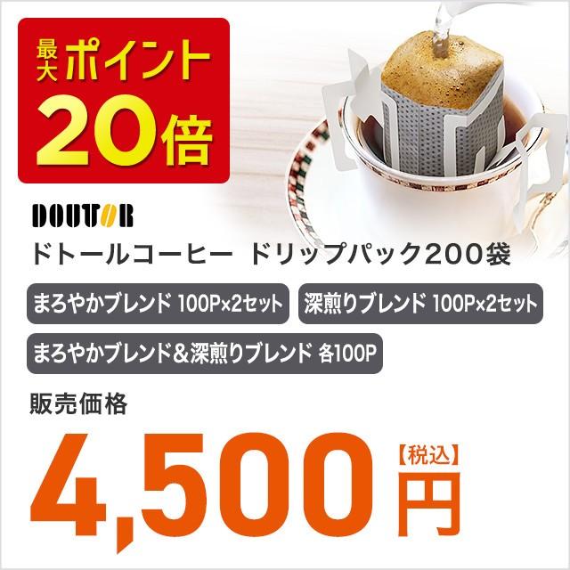 ドトールコーヒー ドリップパック200袋