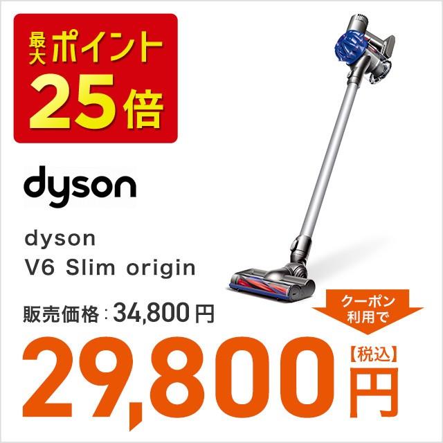 送料無料 dyson v6 slim origin ダイソン コード...