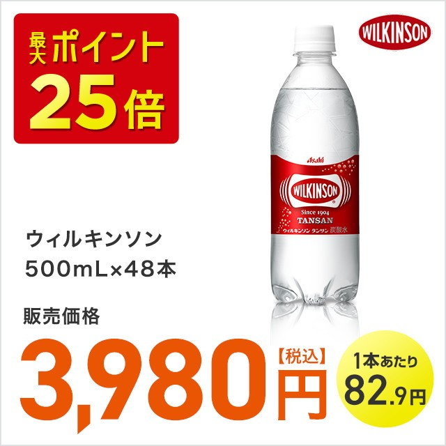 送料無料 炭酸水 ウィルキンソン 500mL×48本